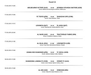 亚足联公布亚冠16强赛开球时间